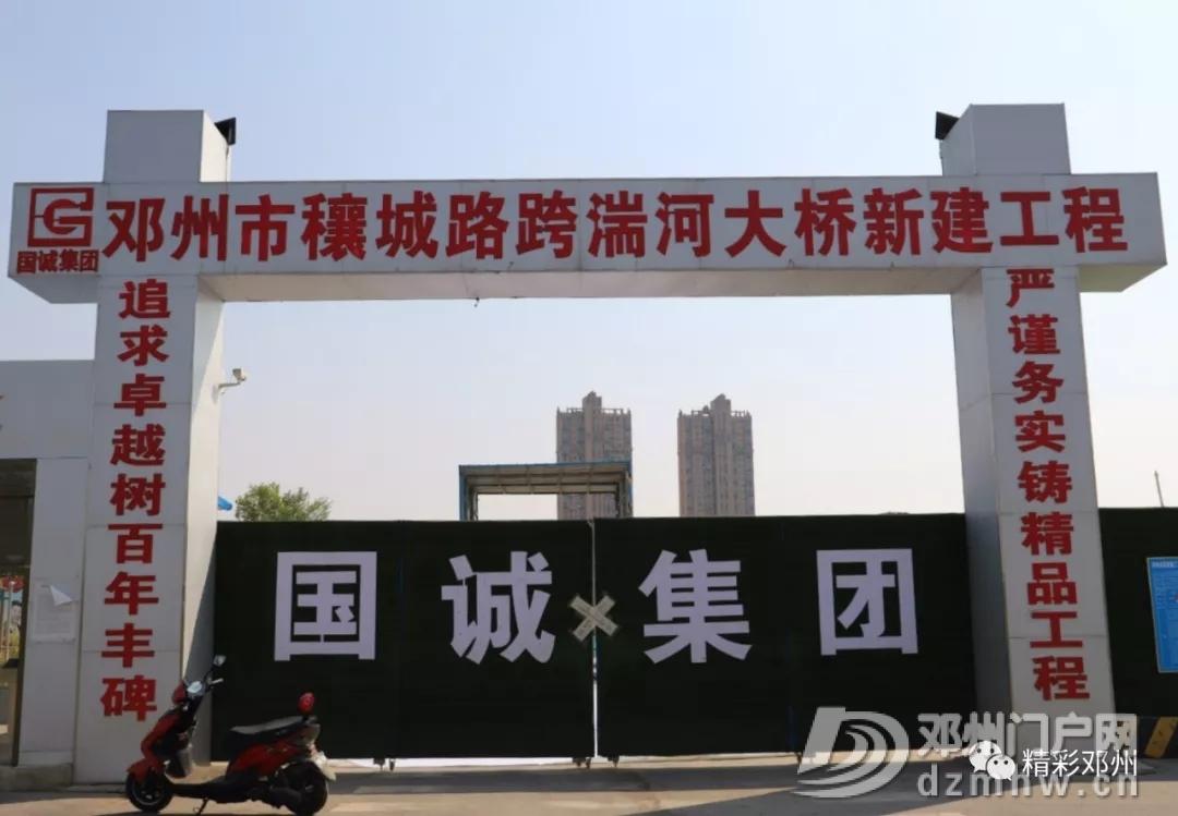 邓州湍河大桥将可能2020年底前通车... - 邓州门户网|邓州网 - 640.webp30.jpg
