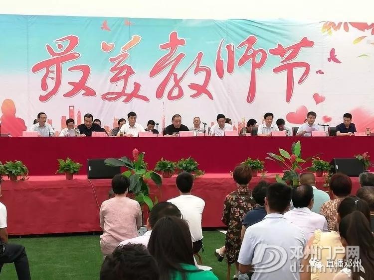 邓州市罗庄镇举行庆祝第35个教师节暨教育教学工作总结表彰大会 - 邓州门户网|邓州网 - 640.webp50.jpg