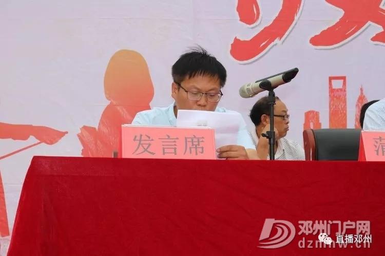 邓州市罗庄镇举行庆祝第35个教师节暨教育教学工作总结表彰大会 - 邓州门户网|邓州网 - 640.webp57.jpg