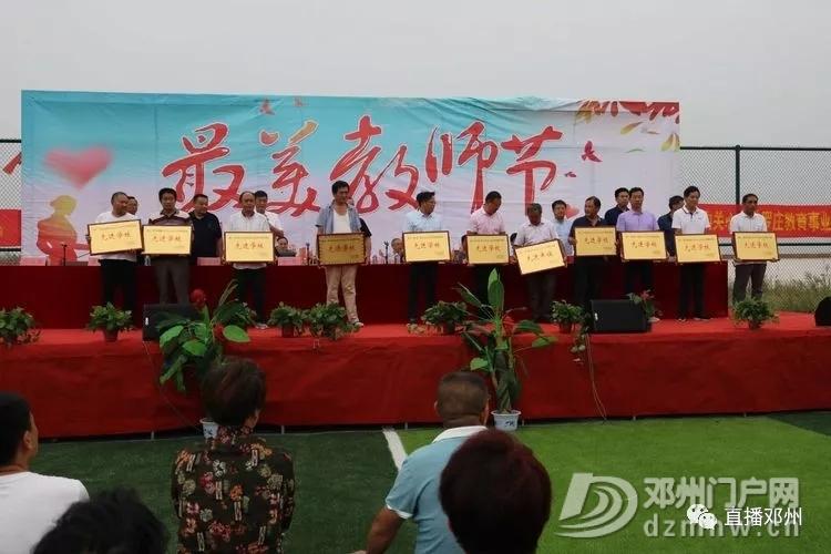 邓州市罗庄镇举行庆祝第35个教师节暨教育教学工作总结表彰大会 - 邓州门户网|邓州网 - 640.webp55.jpg