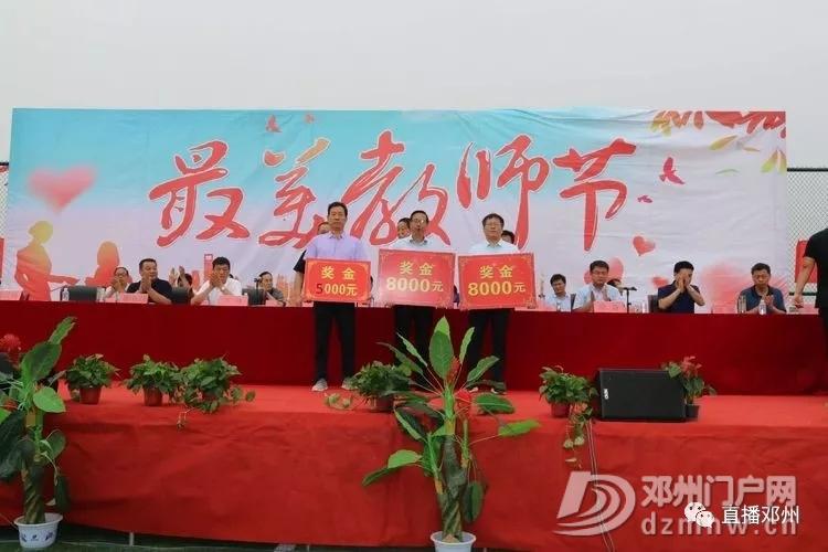 邓州市罗庄镇举行庆祝第35个教师节暨教育教学工作总结表彰大会 - 邓州门户网|邓州网 - 640.webp54.jpg