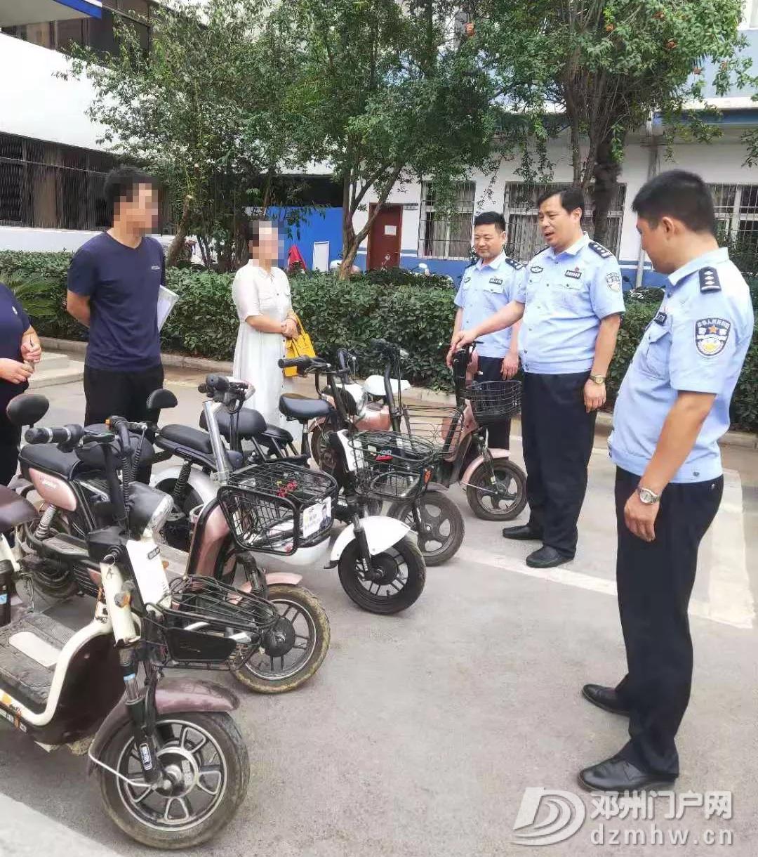 邓州警方举行涉案赃物退还仪式 - 邓州门户网|邓州网 - 640.webp6.jpg