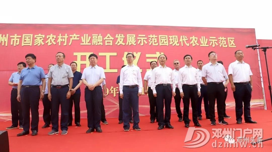 邓州国家级现代农业示范区项目今日开工 - 邓州门户网|邓州网 - 640.webp7.jpg