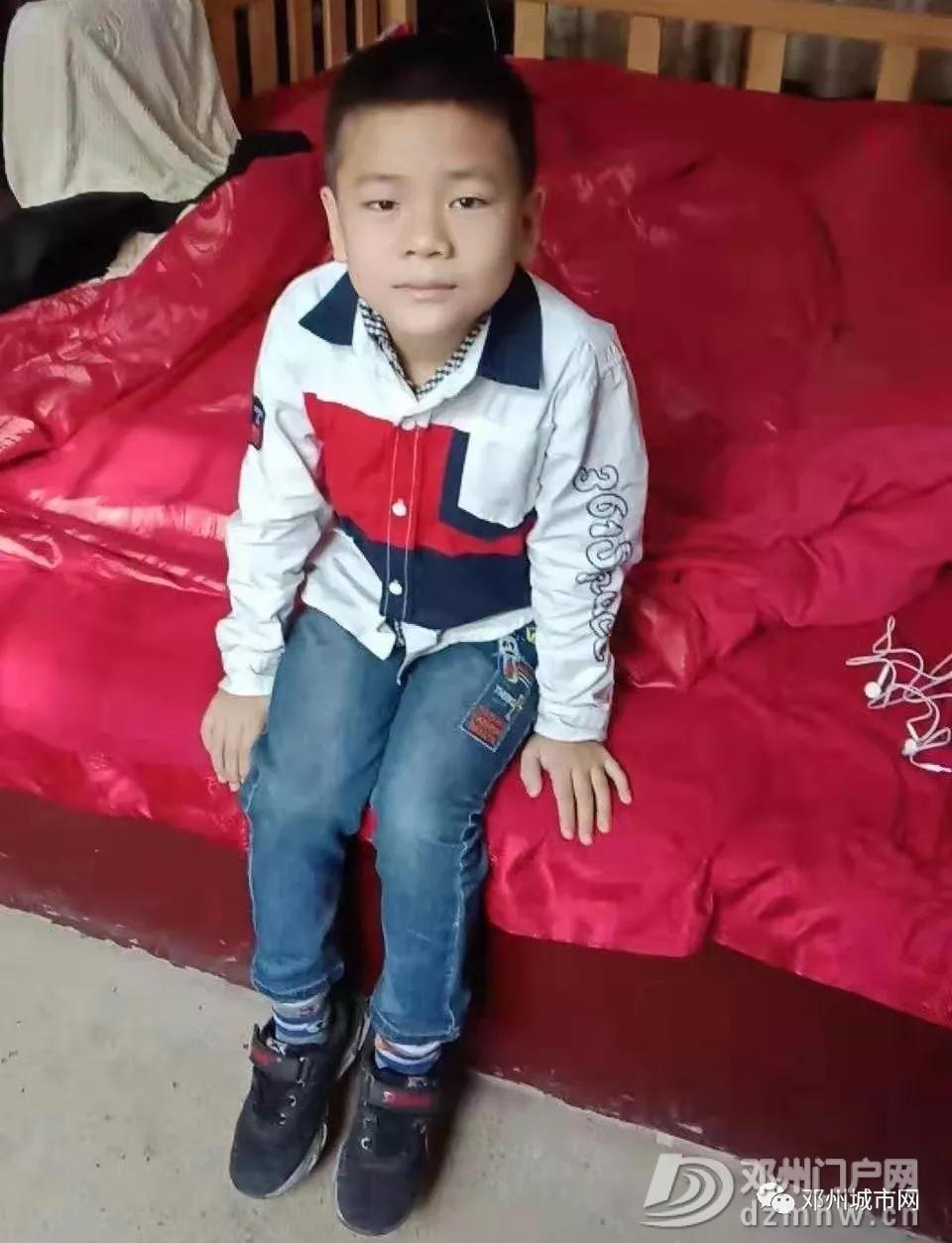 【紧急寻人】邓州一9岁学生中午放学失联至今未归!家人都找疯了 - 邓州门户网|邓州网 - 640.webp38.jpg
