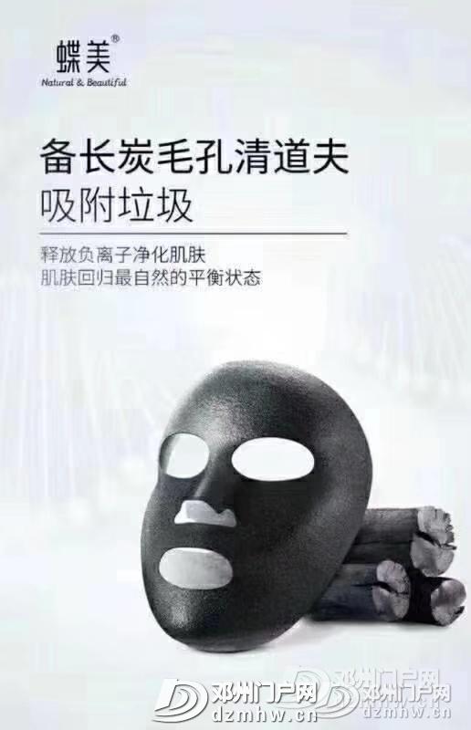 #邓州爆料台#蝶美重磅来袭[机智 - 邓州门户网 邓州网 - 20
