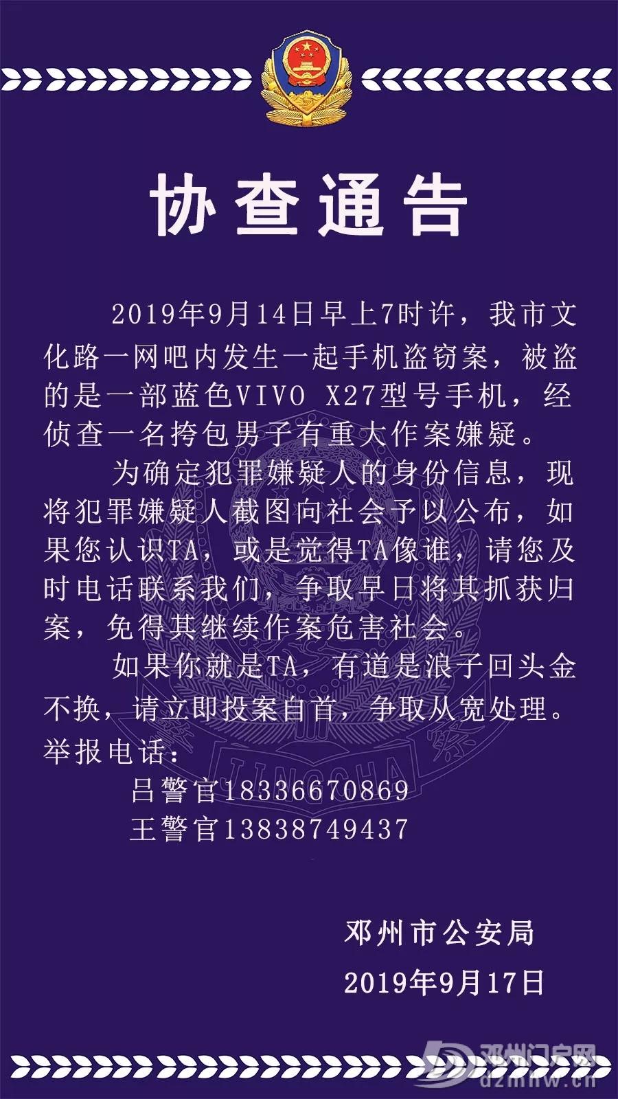 邓州市公安局「协查通告」 - 邓州门户网|邓州网 - 640.webp5.jpg