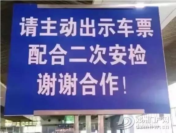 邓州人注意!进京的火车乘客要二次安检,这些东西千万别带上车... - 邓州门户网|邓州网 - 640.webp9.jpg
