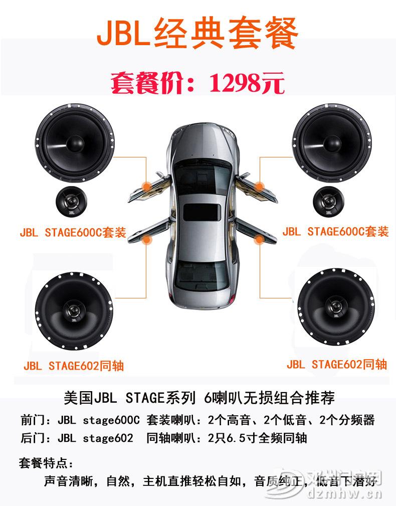 想改装汽车音响的看过来——升级全车美国JBL喇叭只需千元 - 邓州门户网|邓州网 - 1.jpg