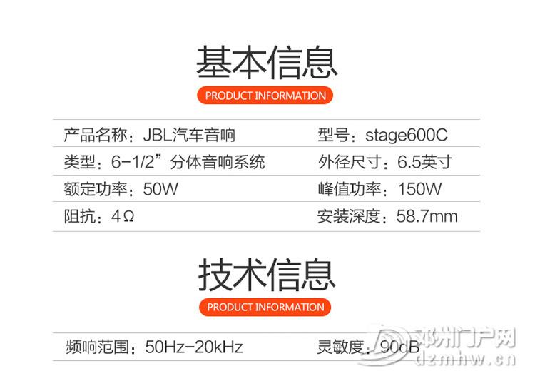 想改装汽车音响的看过来——升级全车美国JBL喇叭只需千元 - 邓州门户网|邓州网 - 3.jpg