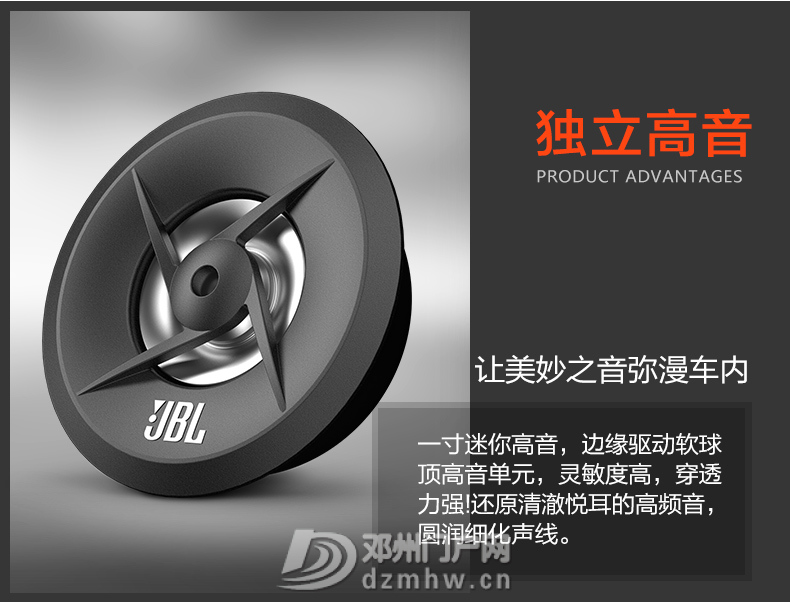 想改装汽车音响的看过来——升级全车美国JBL喇叭只需千元 - 邓州门户网|邓州网 - 5.jpg