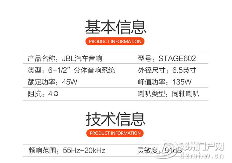 想改装汽车音响的看过来——升级全车美国JBL喇叭只需千元 - 邓州门户网|邓州网 - 7.jpg