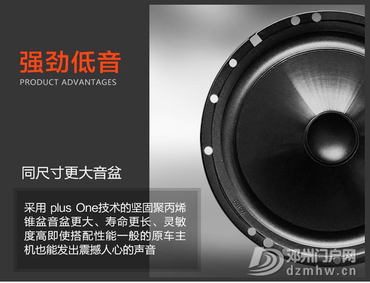 想改装汽车音响的看过来——升级全车美国JBL喇叭只需千元 - 邓州门户网|邓州网 - 6.jpg