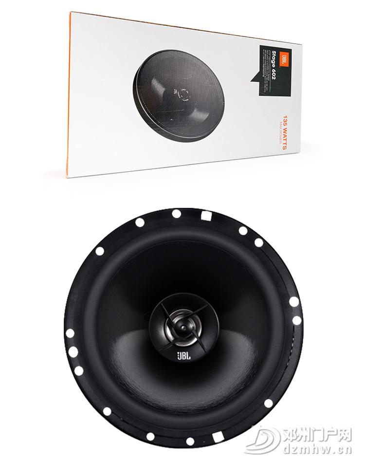 想改装汽车音响的看过来——升级全车美国JBL喇叭只需千元 - 邓州门户网|邓州网 - 8.jpg