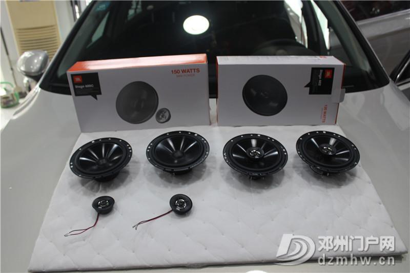 想改装汽车音响的看过来——升级全车美国JBL喇叭只需千元 - 邓州门户网|邓州网 - 10.jpg