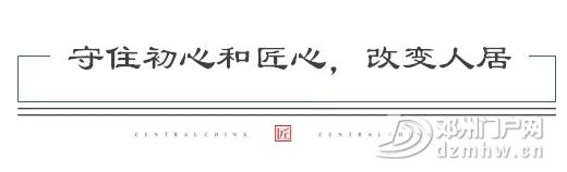 邓州建业·公园里 | 三好基因,精筑邓州时代著作 - 邓州门户网|邓州网 - 640.webp5.jpg