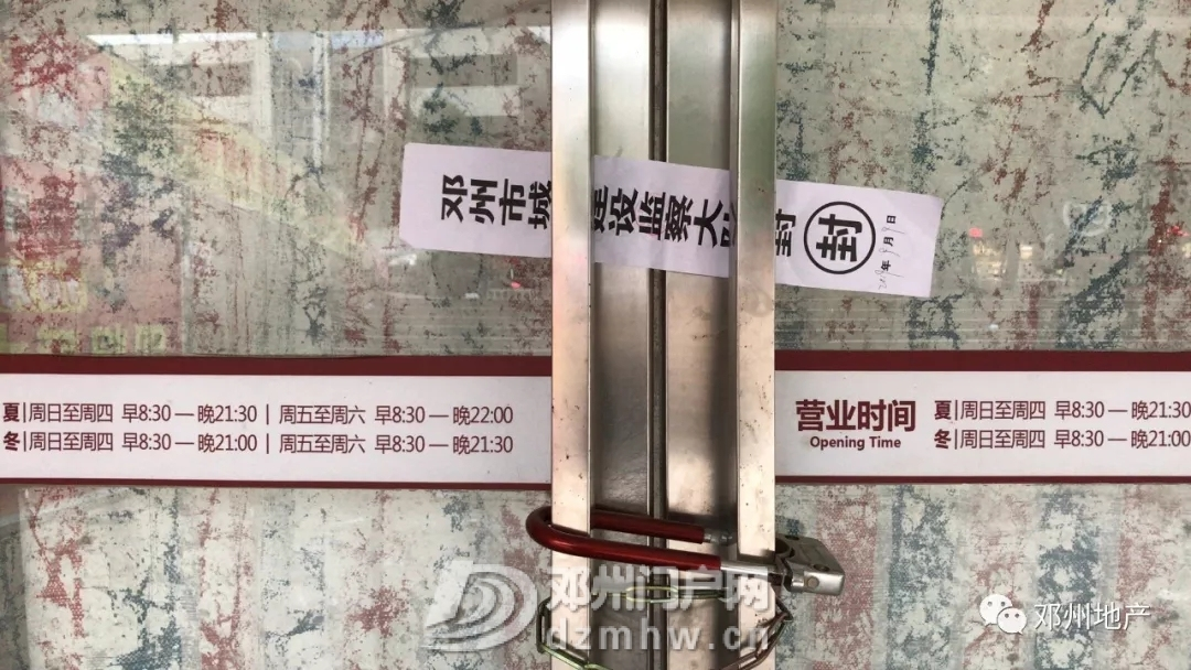 邓州新华路某大型商场被相关部门依法查封! - 邓州门户网|邓州网 - 640.webp15.jpg