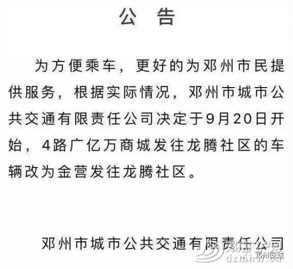 邓州4路公交线路调整 - 邓州门户网|邓州网 - 640.webp17.jpg