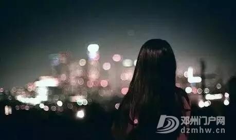 邓州人,你离开家乡多久了?泪奔! - 邓州门户网|邓州网 - 640.webp31.jpg