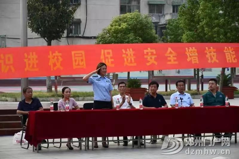 邓州:民警、医生联合打造学校平安活动 - 邓州门户网|邓州网 - 640.webp50.jpg