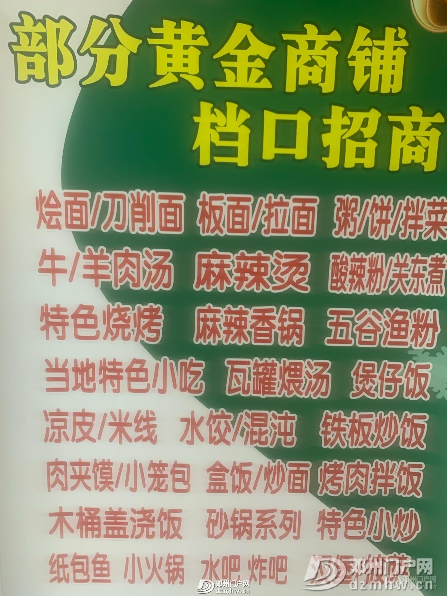 把握商业脉,抢占财富先机,黄金档 - 邓州门户网|邓州网 - 20