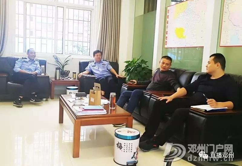 邓州市公安局法制服务送基层 - 邓州门户网|邓州网 - 640.webp7.jpg