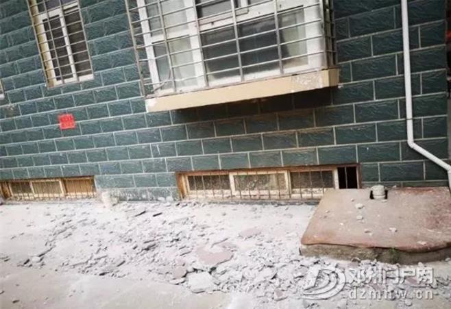 民生速递:邓州某小区的楼房外墙不停往下掉墙皮,砸住人怎么办? - 邓州门户网|邓州网 - 360截图20190920154114733.jpg