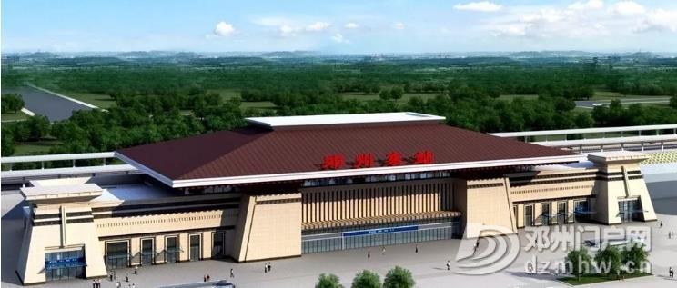 邓州东站建设工程进度 - 邓州门户网|邓州网 - 360截图20190921113136427.jpg