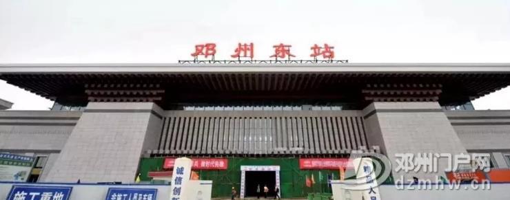 邓州东站建设工程进度 - 邓州门户网|邓州网 - 360截图20190921113437592.jpg