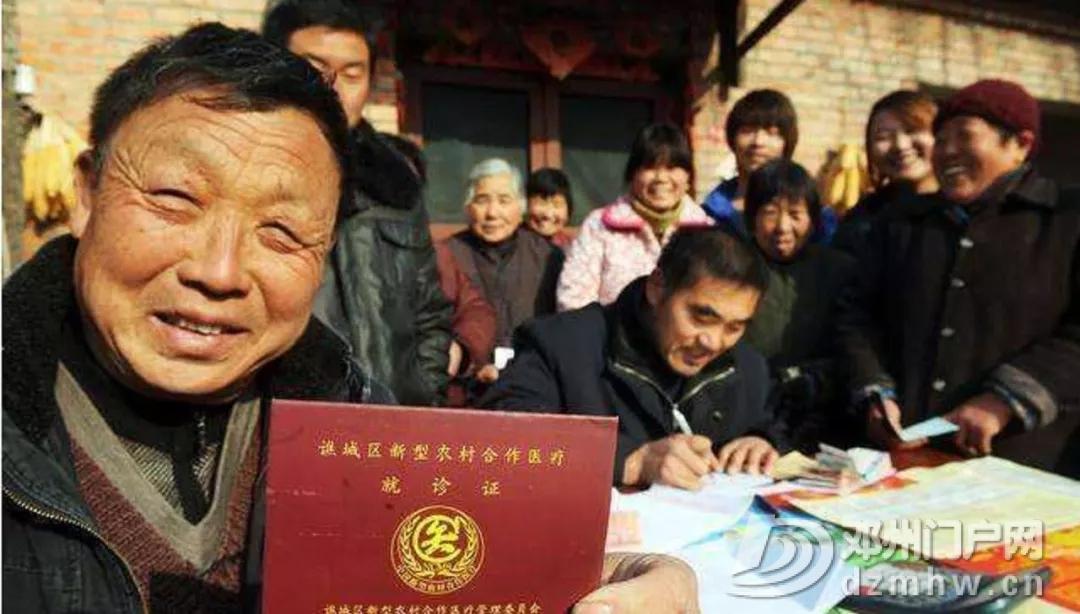 邓州新农合再涨30元,2020年每人需缴250元,你怎么看? - 邓州门户网|邓州网 - 640.webp20.jpg