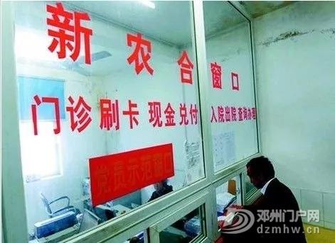 邓州新农合再涨30元,2020年每人需缴250元,你怎么看? - 邓州门户网|邓州网 - 640.webp21.jpg