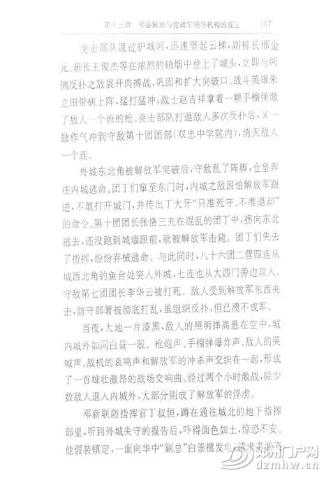 关于迁移解放邓州突破口区域坟墓的通告!(附安置补助办法) - 邓州门户网|邓州网 - 640.webp16.jpg