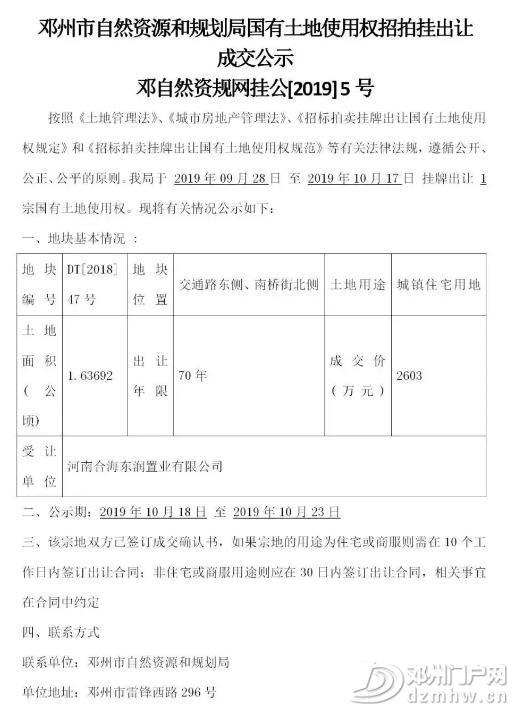 邓州又有一处国有土地使用权出让70年,它位于... - 邓州门户网|邓州网 - link.jpg