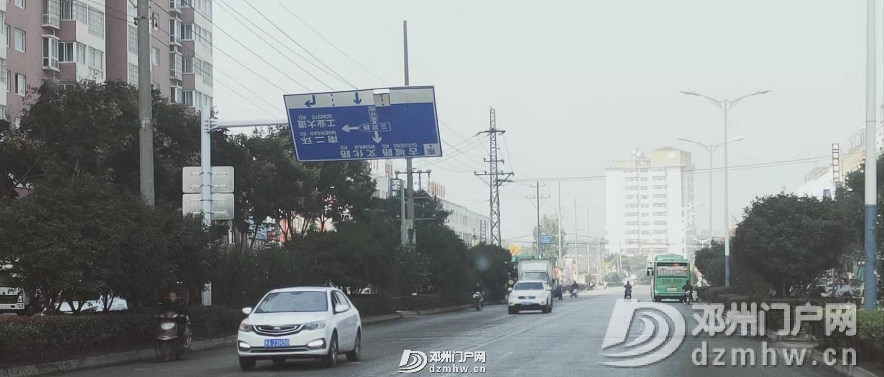 邓州司机看到南一环这个道路指示牌都蒙圈了!不信你看… - 邓州门户网|邓州网 - ac1d899e0309aa53d3dca8ebb3195591.jpg