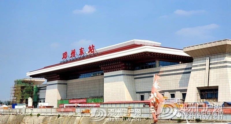 官方确定啦!邓州高铁将于2019年12月1日通车! - 邓州门户网|邓州网 - c7d619b37384f92aee274cc817e9aff7.jpg