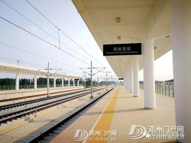 官方确定啦!邓州高铁将于2019年12月1日通车! - 邓州门户网|邓州网 - 3a50a0b1ae2c648d6a42f04d14b6ad4e.jpg