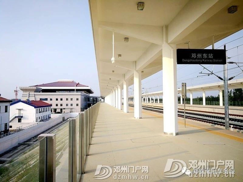 官方确定啦!邓州高铁将于2019年12月1日通车! - 邓州门户网|邓州网 - 409725e4042a9809155c75e292a3da03.jpg