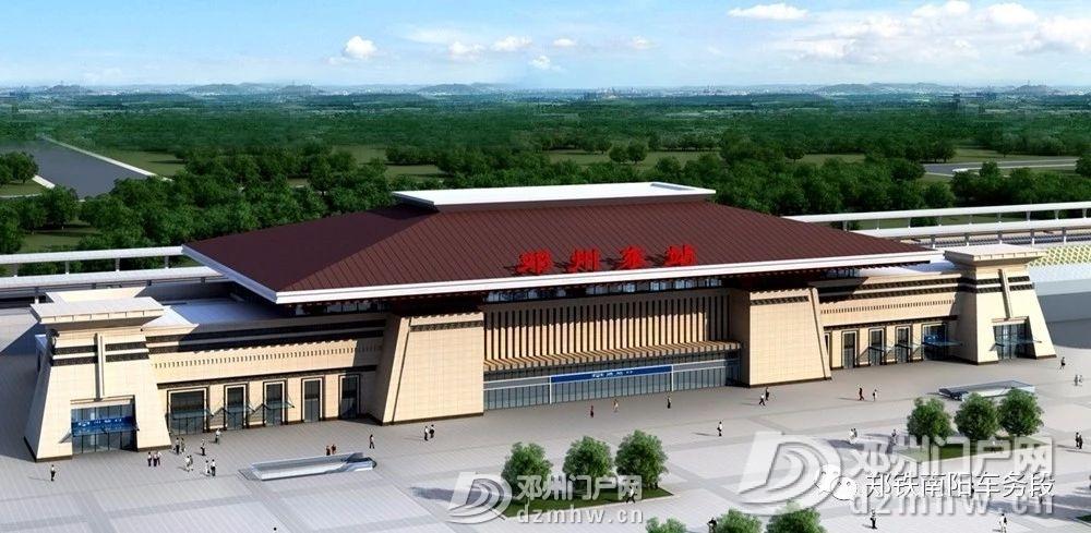 官方确定啦!邓州高铁将于2019年12月1日通车! - 邓州门户网|邓州网 - e322c0cc1f94936ebd6b2b38d4af8710.jpg