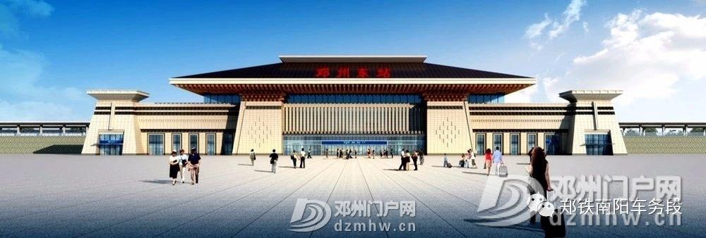 官方确定啦!邓州高铁将于2019年12月1日通车! - 邓州门户网|邓州网 - 0decbc3e8de56f26092ced240ce7f73f.jpg