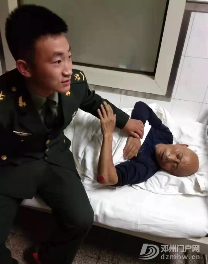 今天!这位邓州籍军官做的这件事被彻底曝光了! - 邓州门户网 邓州网 - 微信截图_20191023235411.jpg