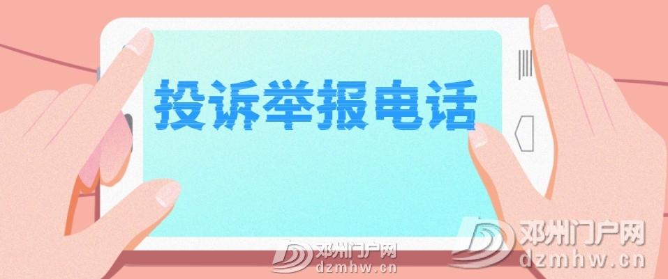 邓州农产品质量安全专项整治监督举报电话及邮箱公示→ - 邓州门户网|邓州网 - 593818443641ff29a3e70daac6d1417e.jpg