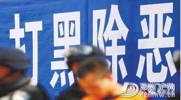 """邓州:湍河街道办事处一支部书记涉嫌聚众赌博 谁是保护""""伞""""? - 邓州门户网 邓州网 - ddc48332430d6112ab71e70e0cec0e0c.jpg"""