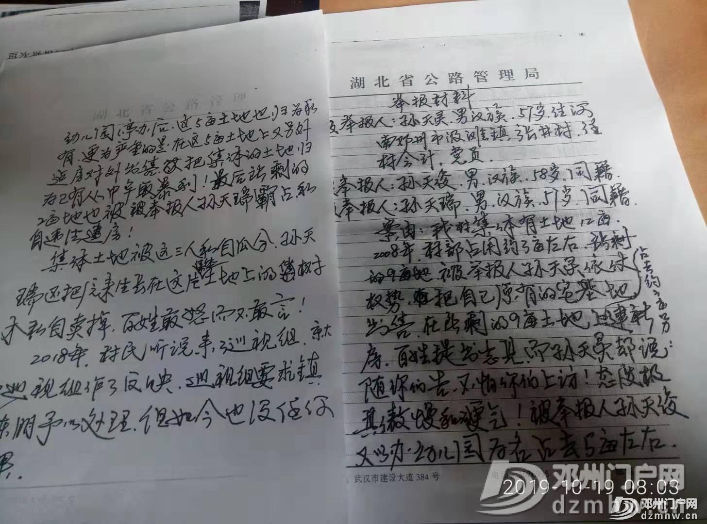 一封退伍军人给政府的信函 - 邓州门户网|邓州网 - 1571443305796697.jpg