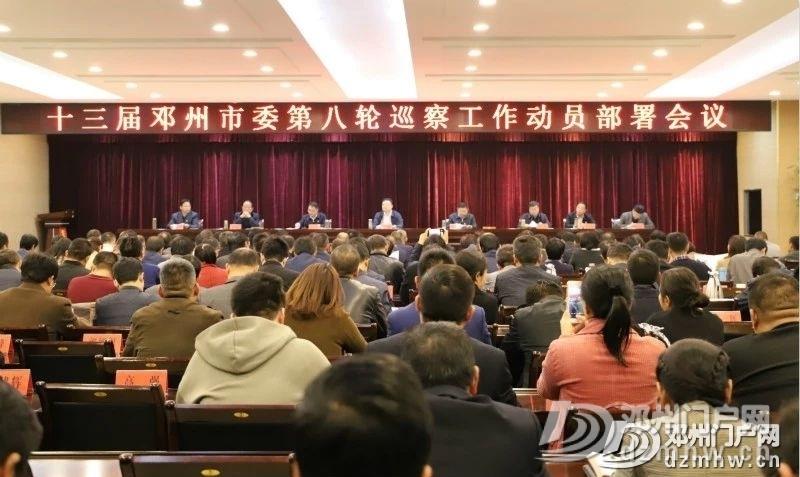邓州市委八个巡察组对16个市直单位党组织及80个村展开巡察 - 邓州门户网|邓州网 - 4f38c3522aa6d9c478f95437959ecb42.jpg