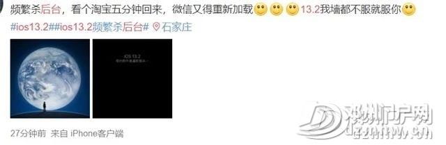 苹果用户要哭 - 邓州门户网|邓州网 - 590d6d3de51a3cf4fc87f6dc61948bb2.jpg