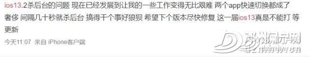 苹果用户要哭 - 邓州门户网|邓州网 - f4eaced59c02a029c054201af42cc5d7.jpg