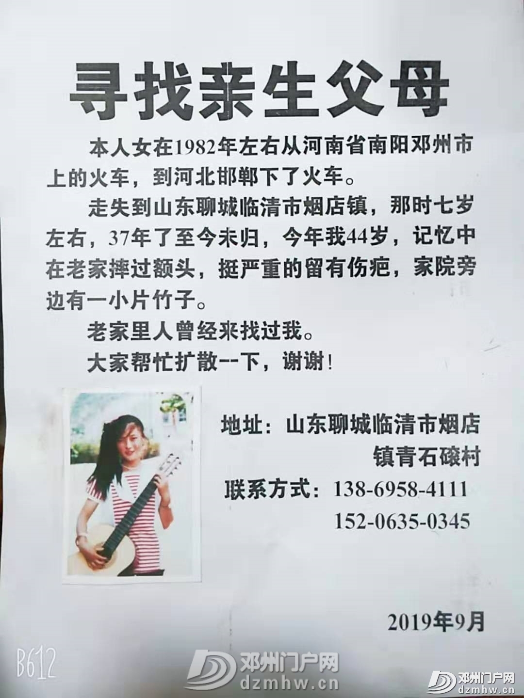 痛惜!邓州彩虹桥一年轻女子跳河身亡,疑因情所困…/曝光这位男子/这两位班主任被省里表彰了/山东女士邓州寻亲有结果了 - 邓州门户网|邓州网 - 04c809659a62e12595d4534c85fcb67f.jpg