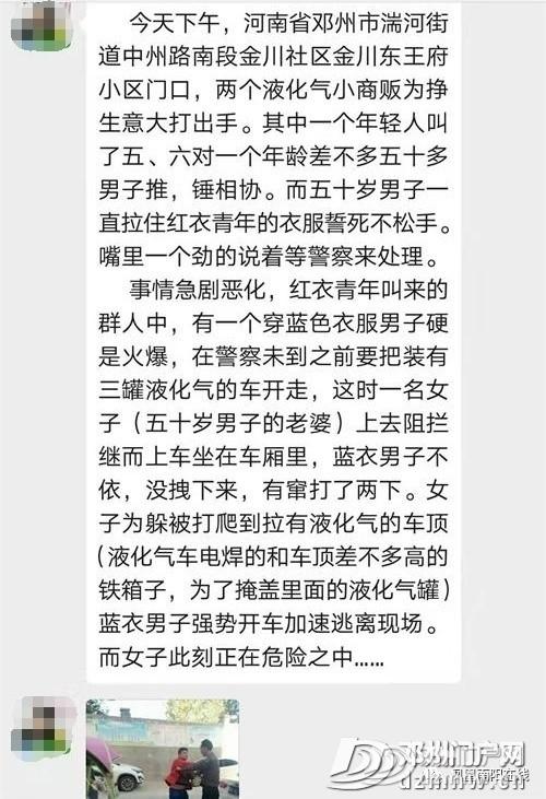 快来看:邓州两液化气商贩为挣生意发生争吵和撕扯,一方女子趴在被急速开走的车内吓得大喊... - 邓州门户网|邓州网 - 16afb1f387a52ec8a5be46482c383d4a.jpg