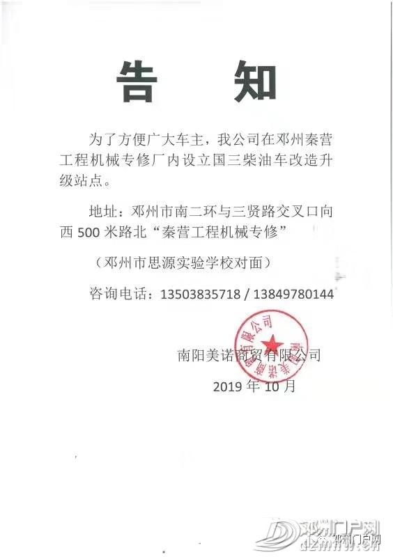 邓州市关于划定高排放非道路移动机械禁用区的通告 - 邓州门户网|邓州网 - 235e5b681dbc82139fd1db29289a8d3e.jpg
