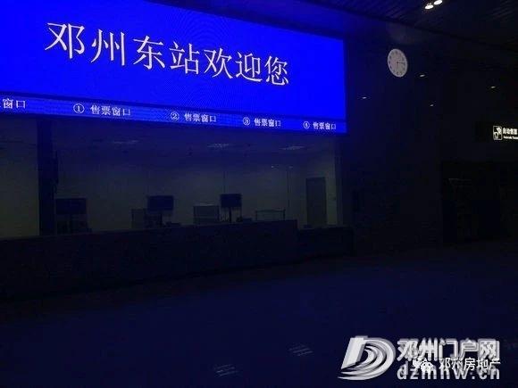 邓州高铁东站试运行列车时刻表来了,坐等12月1日首趟高铁! - 邓州门户网|邓州网 - 309f24f46b3c764eeaa88960e29787e6.jpg