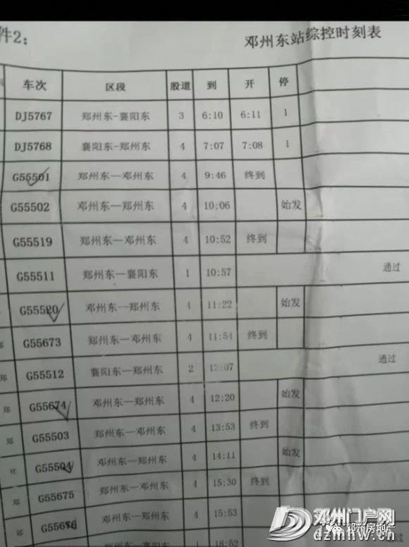 邓州高铁东站试运行列车时刻表来了,坐等12月1日首趟高铁! - 邓州门户网|邓州网 - 7e8dbe5faeb921781eb46c640b5644a2.jpg